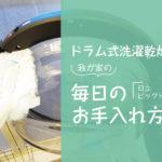 ドラム式洗濯乾燥機(日立ビッグドラム)我が家の毎日のお手入れ方法